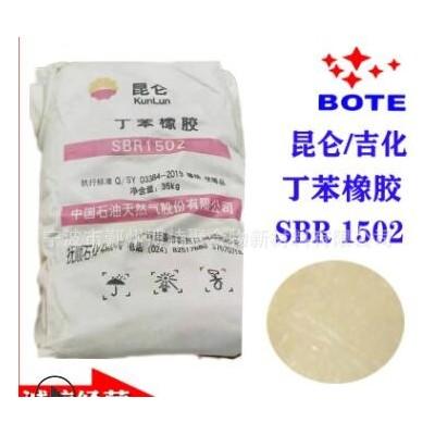现货供应 SBR1502 丁苯橡胶