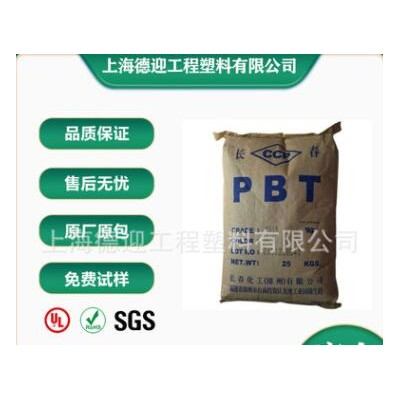 PBT漳州长春4130-200K注塑耐高温阻燃级电子电器汽车部件塑胶原料