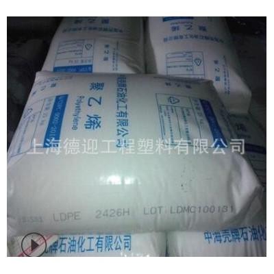 LDPE 惠州中海壳牌 2420F 高流动,透明 收缩性薄膜,塑料袋吹膜