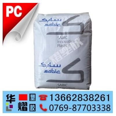 耐磨 防刮花PC 沙伯基础(原GE) DMX2415抗刮花 透明级
