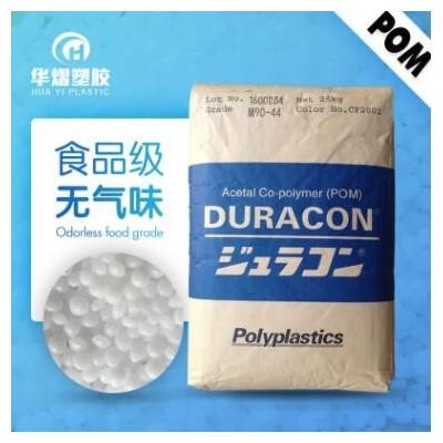 高刚性易脱模POM塑胶原料 日本宝理 M90-44耐磨POM高强度齿轮料