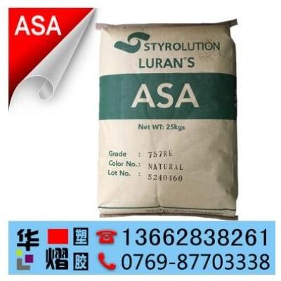耐高温 ASA 德国巴斯夫 757R 耐老化性 耐候ASA 防静电 塑胶原料