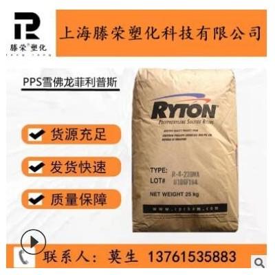 PPS美国雪佛龙菲利普R-7-120NA耐水解抗紫外阻燃注塑增强原料