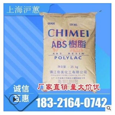 ABS镇江奇美PA-726M挤出级电镀级高光泽抗静电塑胶原料