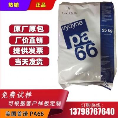 现货PA66 美国首诺 21SPC 注塑级 抗化学性尼龙66 成型周期短