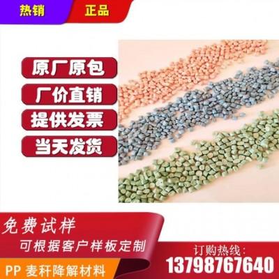 东莞小麦秸秆材料_生物降解原料天然植物纤维塑料_PP麦秆降解材料