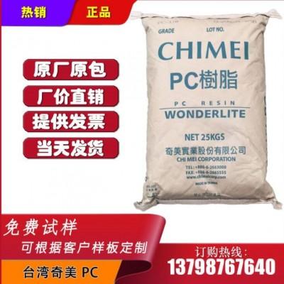 现货 PC 台湾奇美 PC-110 注塑级 中粘度 PC透明塑胶 高流动 耐候