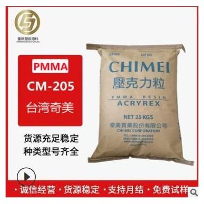 PMMA 台湾奇美 CM-205高透明 耐高温 挤出 耐热 亚克力原料