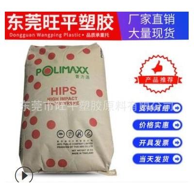 HIPS/泰国石化/HI650/高抗冲/耐高温/抗紫外线/玩具/电器设备原包