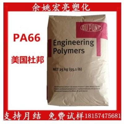 PA66美国杜邦 ST801高抗冲 电动工具 运动器材 汽车机械 塑胶原料