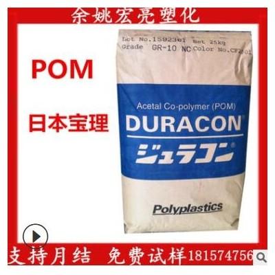 POM/日本宝理/GB-25 玻璃微珠 增强20% 优良的化学稳定和热稳定性