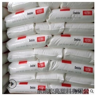 POM/美国杜邦/100T/超韧高粘 薄板原料 耐磨 自润滑 易脱模聚甲醛