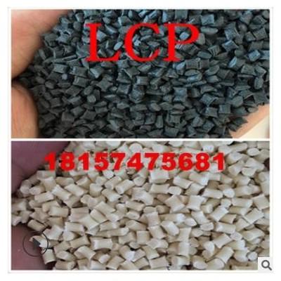 LCP原料 日本住友 E5008L 可焊接 热稳定性耐磨 高耐热液晶聚合物