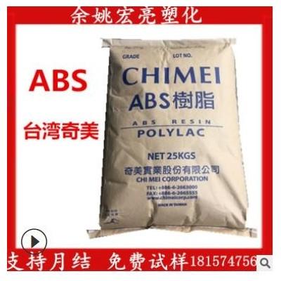 现货供应台湾奇美ABS PA-777E阻燃级抗静电高抗冲汽车部件ABS原料