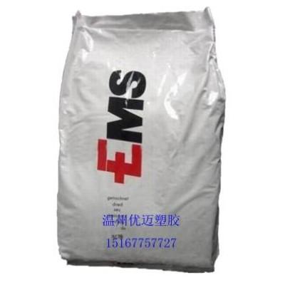 尼龙PPA塑料 30%玻纤增强 阻燃 抗紫外线 耐热 瑞士EMS HT2V-3H