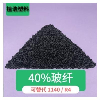 pps1140a6塑胶原料pps塑料原料40玻纤耐高温工程塑料颗粒黑色厂家