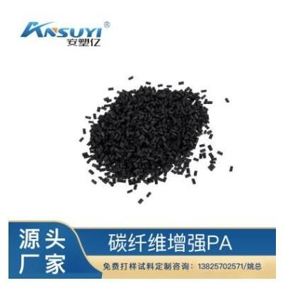 碳纤维增强PA6 PA66 PA46增强超导电防静电 收缩小尺寸稳定注塑级