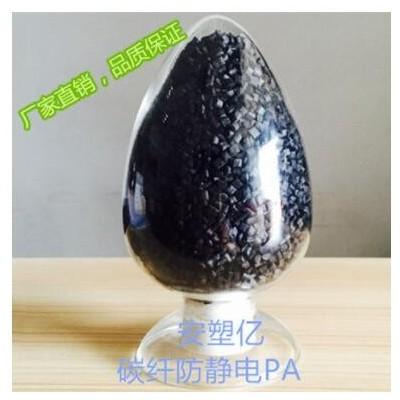 碳纤导电PA66/东莞安塑亿/厂家直销导电防静电塑胶