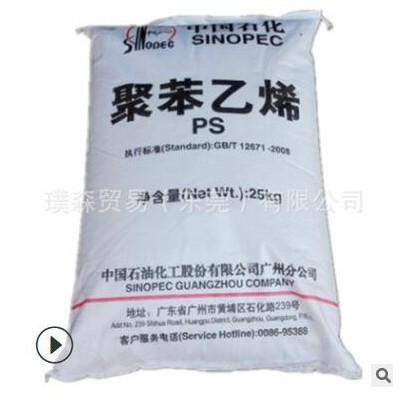 直供GPPS广州石化525透明PS透笨塑胶原料